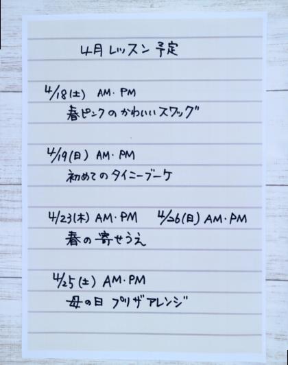 4月予定表