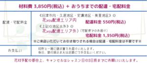 おうちフラワーレッスン参加費_配達代01